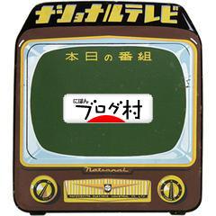 にほんブログ村 PC家電ブログ AV機器(・家電)へ