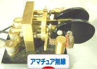 にほんブログ村 その他趣味ブログ アマチュア無線へ