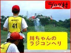 https://taste.blogmura.com/radiconhelicopter/img/originalimg/0000155415.jpg