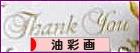 にほんブログ村 美術ブログ 油彩画へ