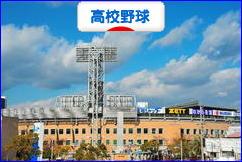 にほんブログ村 野球ブログ 高校野球へ