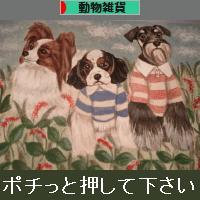 にほんブログ村 雑貨ブログ 動物雑貨へ