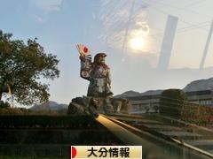 にほんブログ村 地域生活(街) 九州ブログ 大分県情報へ