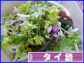 にほんブログ村 外国語ブログ タイ語へ