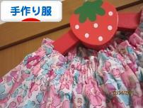 にほんブログ村 ファッションブログ 手作り服へ