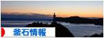 にほんブログ村 地域生活(街) 東北ブログ 釜石情報へ