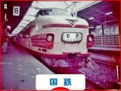 にほんブログ村 鉄道ブログ 国鉄へ