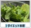 にほんブログ村 料理ブログ ダイエット料理へ