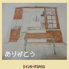 にほんブログ村 住まいブログ 輸入住宅(インターデコハウス)へ
