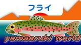 https://fishing.blogmura.com/fly/img/originalimg/0000163850.jpg