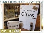 にほんブログ村 雑貨ブログ ベビー雑貨・キッズ雑貨へ