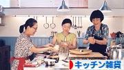 にほんブログ村 雑貨ブログ キッチン雑貨へ