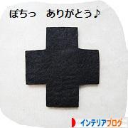 にほんブログ村 インテリアブログへ