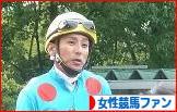 にほんブログ村 競馬ブログ 女性競馬ファンへ
