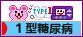 にほんブログ村 病気ブログ 1型糖尿病(小児糖尿病)へ