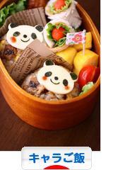 にほんブログ村 料理ブログ キャラご飯へ