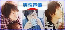 にほんブログ村 アニメブログ 男性声優へ