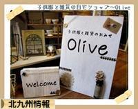 にほんブログ村 地域生活(街) 九州ブログ 北九州情報へ