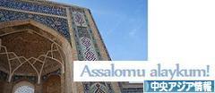 にほんブログ村 海外生活ブログ 中央アジア情報へ
