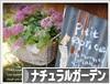 にほんブログ村 花ブログ ナチュラルガーデンへ