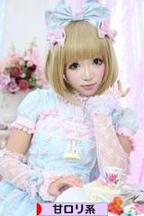 にほんブログ村 ファッションブログ 甘ロリ系へ