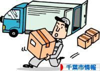 にほんブログ村 地域生活(街) 関東ブログ 千葉(市)情報へ