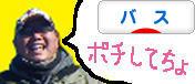 にほんブログ村 釣りブログ バスフィッシングへ