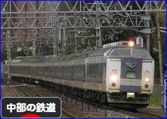 にほんブログ村 鉄道ブログ 中部の鉄道へ