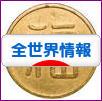 にほんブログ村 海外生活ブログ 全世界情報へ