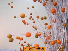 にほんブログ村 花ブログ 生け花・華道へ