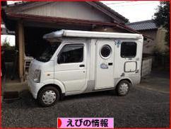 にほんブログ村 地域生活(街) 九州ブログ えびの情報へ