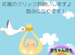 にほんブログ村 マタニティーブログ 不妊(赤ちゃん待ち)へ