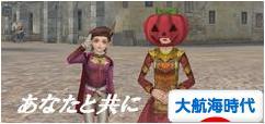にほんブログ村 ゲームブログ 大航海時代Onlineへ