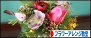 にほんブログ村 花ブログ フラワーアレンジ教室・販売へ