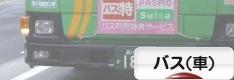 にほんブログ村 その他趣味ブログ バス(車)へ