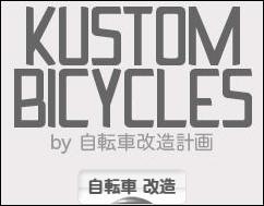 にほんブログ村 自転車ブログ 自転車 改造へ