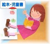 にほんブログ村 本ブログ 絵本・児童書へ