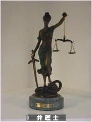 にほんブログ村 士業ブログ 弁護士へ