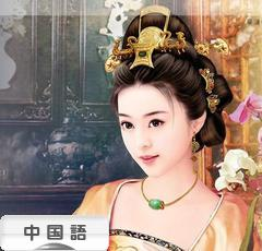 にほんブログ村 外国語ブログ 中国語へ
