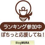 にほんブログ村 イラストブログ オリジナルイラストへ
