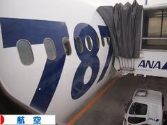 にほんブログ村 その他趣味ブログ 航空・飛行機へ