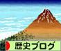 にほんブログ村 歴史ブログへ