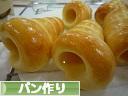 にほんブログ村 料理ブログ パン作りへ