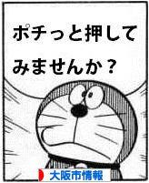 にほんブログ村 地域生活(街) 関西ブログ 大阪(市)情報へ