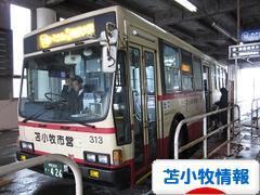 にほんブログ村 地域生活(街) 北海道ブログ 苫小牧情報へ