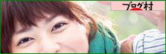 にほんブログ村 芸能ブログ 女性芸能人・タレントへ