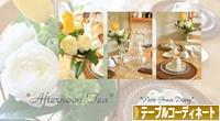 にほんブログ村 料理ブログ テーブルコーディネートへ