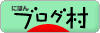 にほんブログ村 健康ブログ ヨガへ