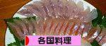 にほんブログ村 料理ブログ 各国料理(レシピ)へ
