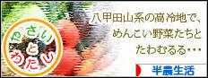にほんブログ村 ライフスタイルブログ 半農生活へ